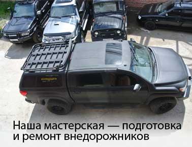 Подготовка внедорожников в Новосибирске