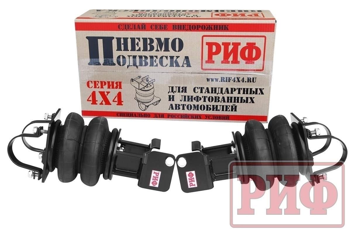 РИФ ASK-060-L100 пневмоподвеска для УАЗ Патриот/Пикап/Хантер на задний мост для лифтованной подвески 100 мм