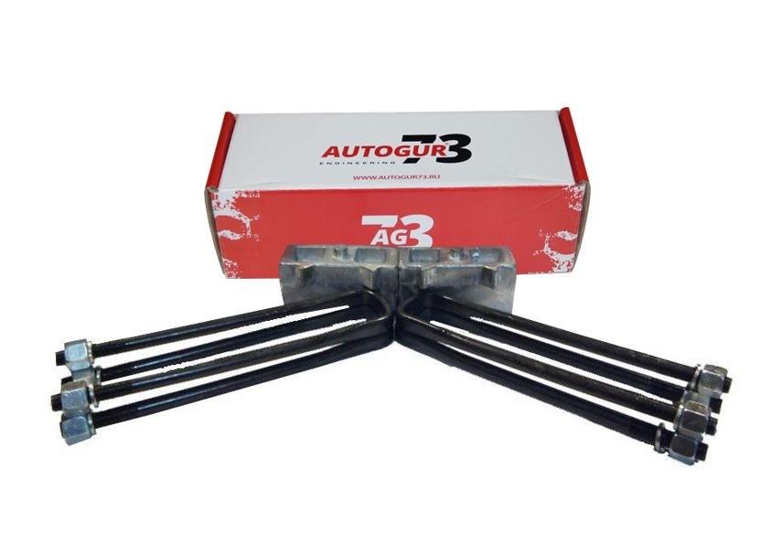Autogur73 лифт-комплект рессора-мост 60 мм УАЗ-452 (на 1 мост) алюминий