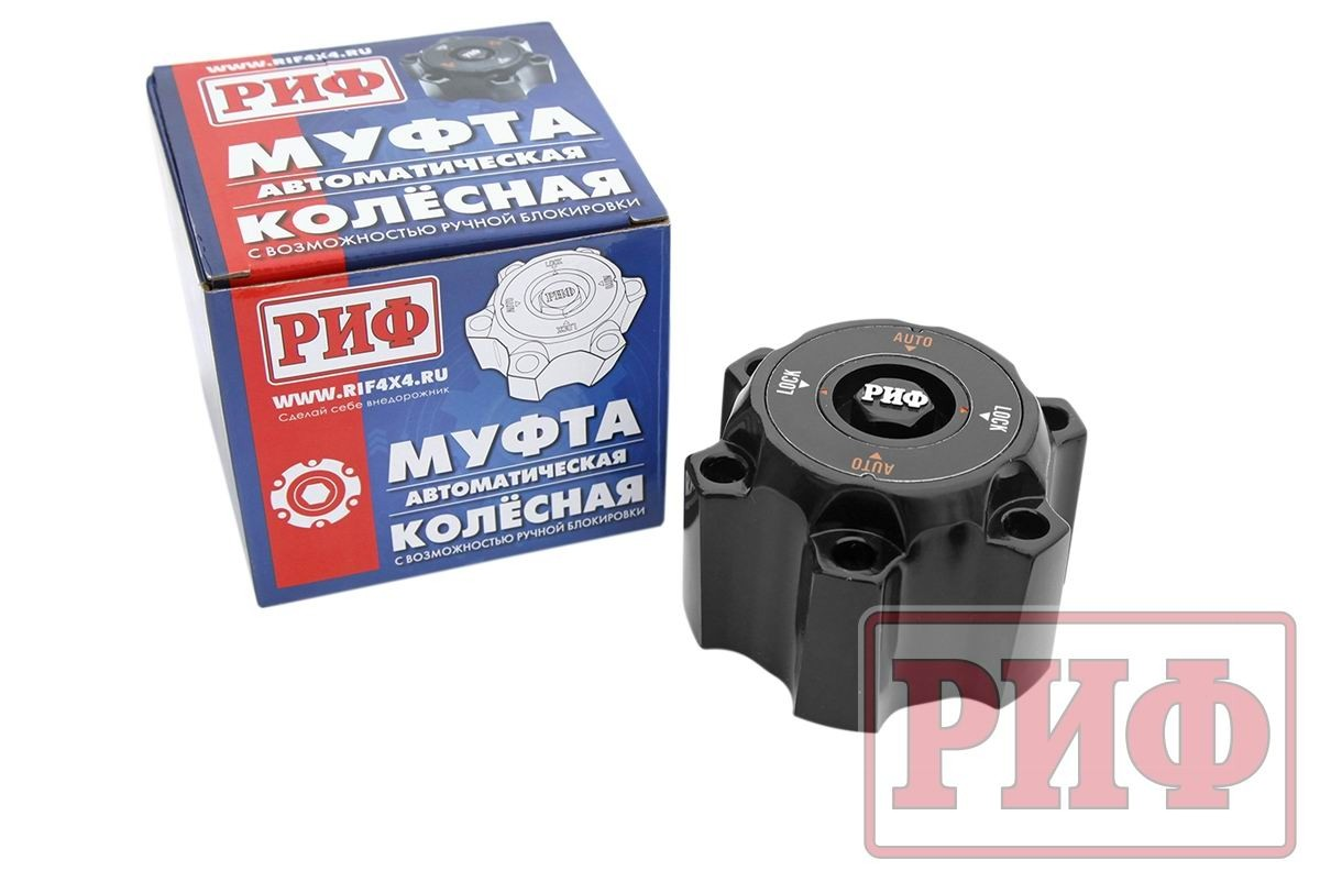 РИФ A555 муфты колесные (хабы) для УАЗ автоматические с возможностью ручной блокировки