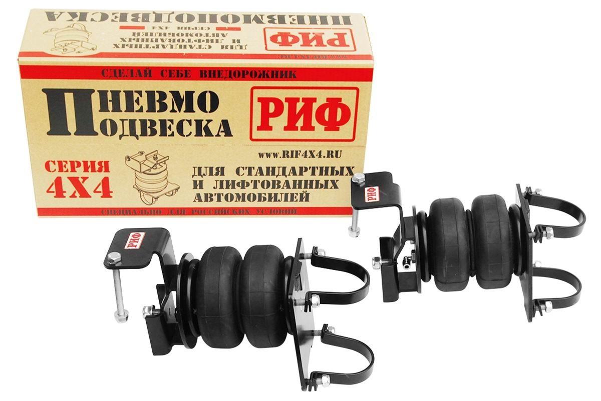 РИФ ASK-060-S пневмоподвеска для УАЗ Патриот/Пикап/Хантер на задний мост для стандартной подвески