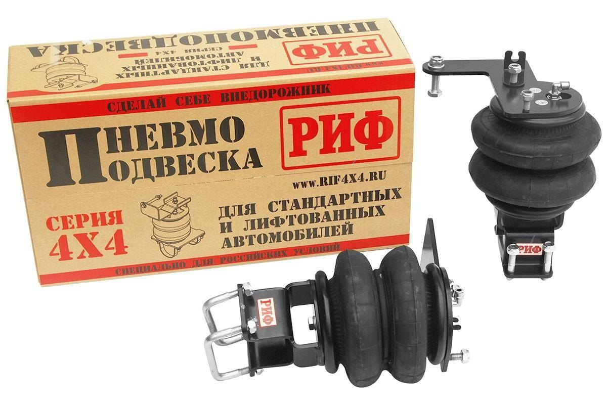 РИФ ASK-GAZ-S пневмоподвеска для ГАЗ Соболь на задний мост для стандартной подвески