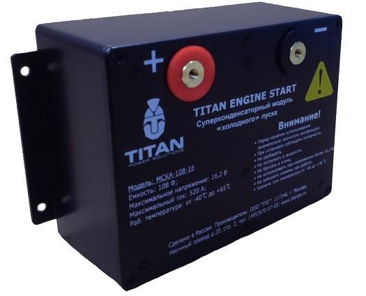 Titan МСКА-108-16 пусковое устройство (суперконденсатор) 108Ф, 16В