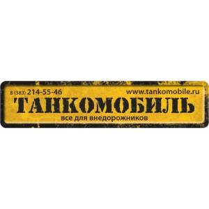 Наклейки на машину Танкомобиль