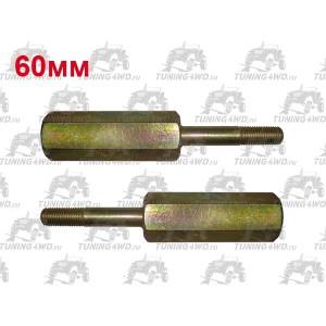 Tuning4WD удлинители амортизаторов М10 60 мм