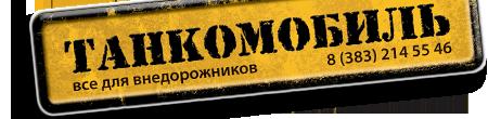 Магазин Танкомобиль